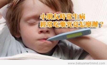 fever_kid