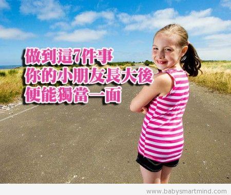 raise-confident-independent-kids