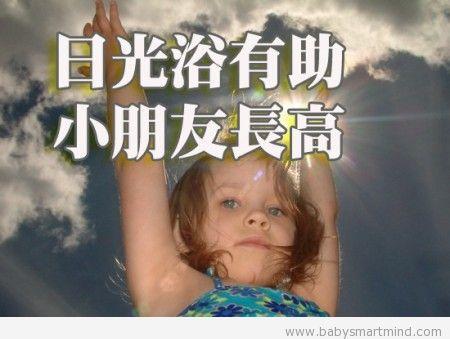 child_sun