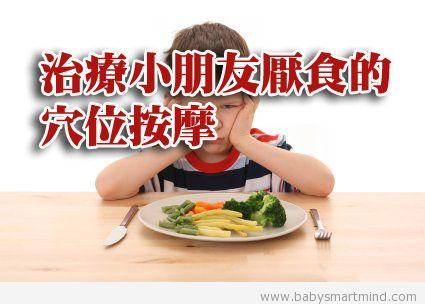 fussy eater2