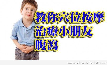 stomachkid2